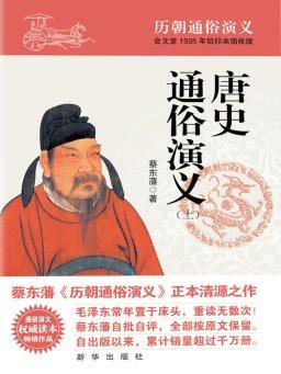 唐史通俗演义(全2册)