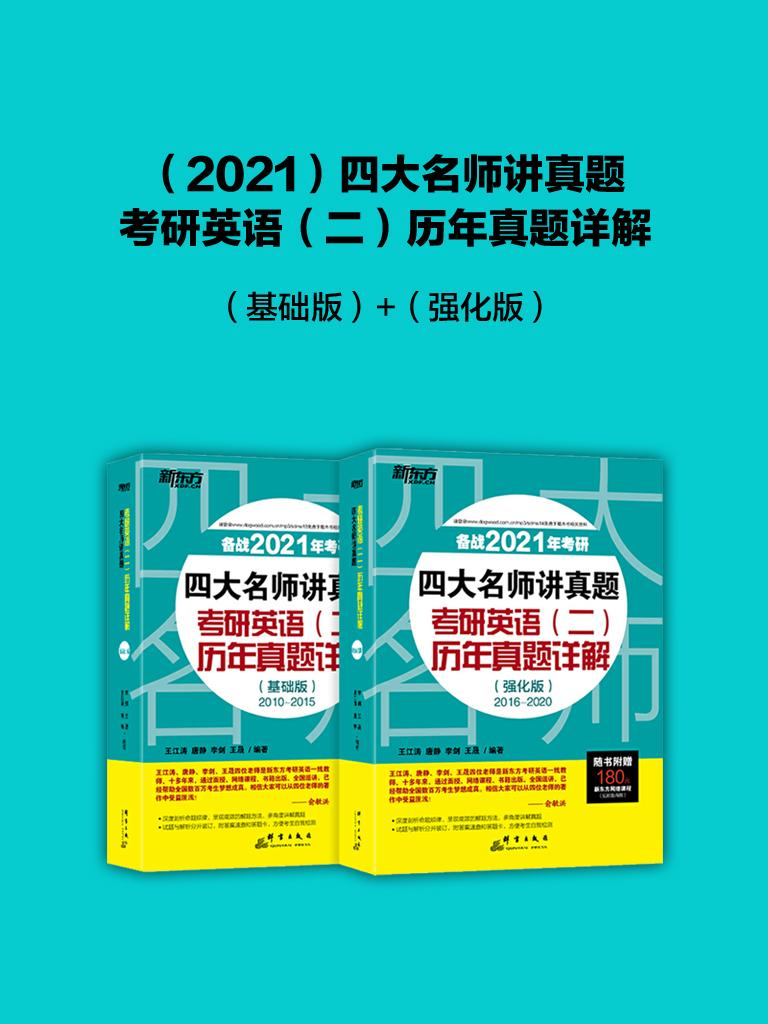 2021 四大年夜名师讲真题 考研英语(二)积年真题详解基本版+强化版(共二册)