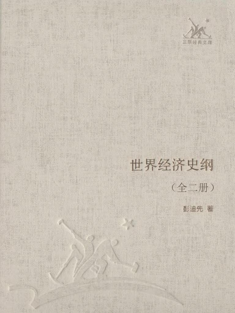 世界经济史纲(全二册)