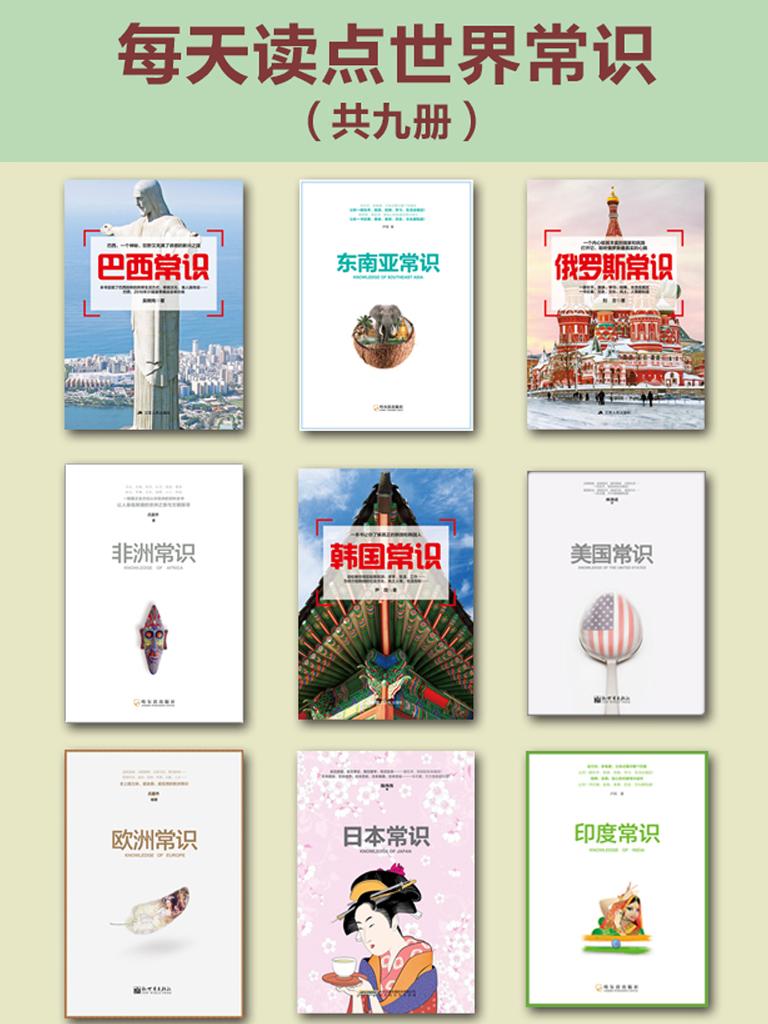 每天读点世界常识(共九册)