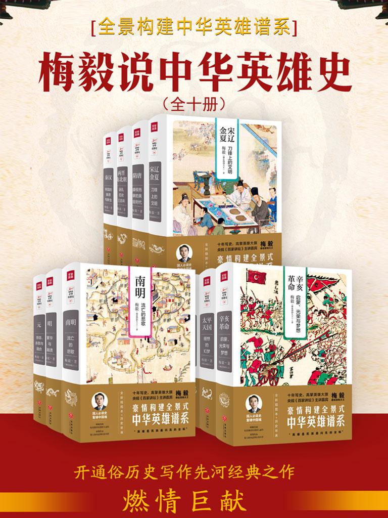 梅毅说中华英雄史(全十册)
