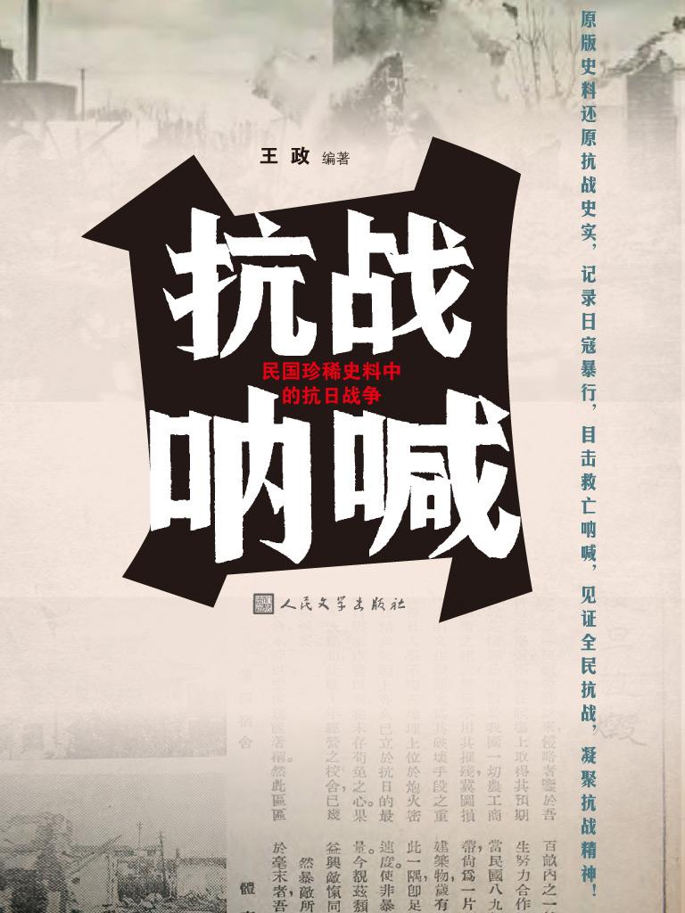 抗战呐喊:民国珍稀史料中的抗日战争