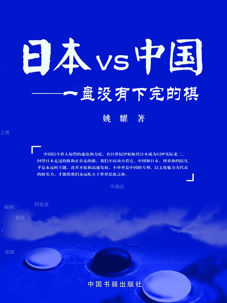 日本VS中國:一盤沒有下完的棋