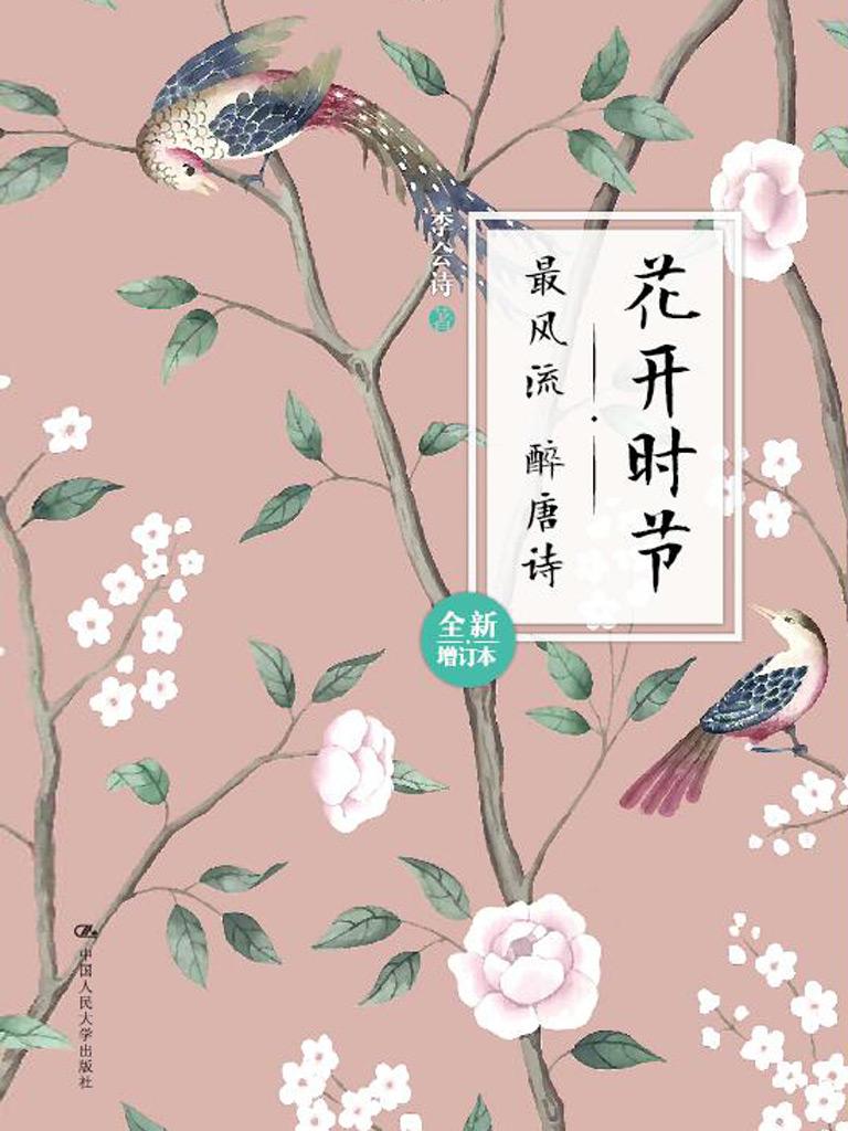 花开时节:最风流 醉唐诗(全新增订本)