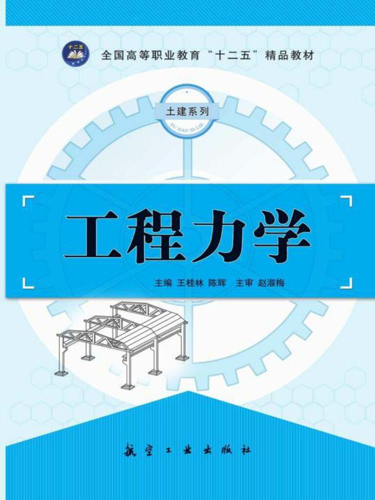 工程力学(王桂林著)