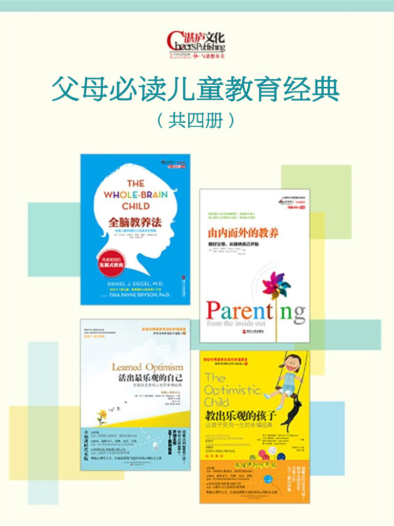 父母必读儿童教育经典(共四册)