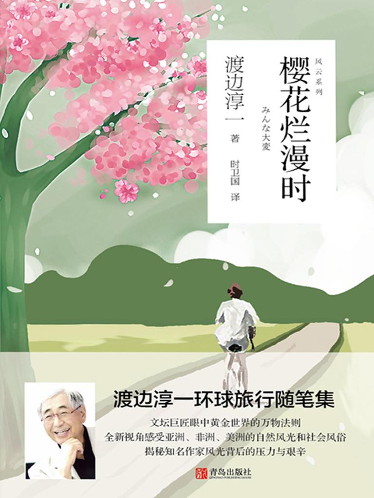 风云系列:樱花烂漫时
