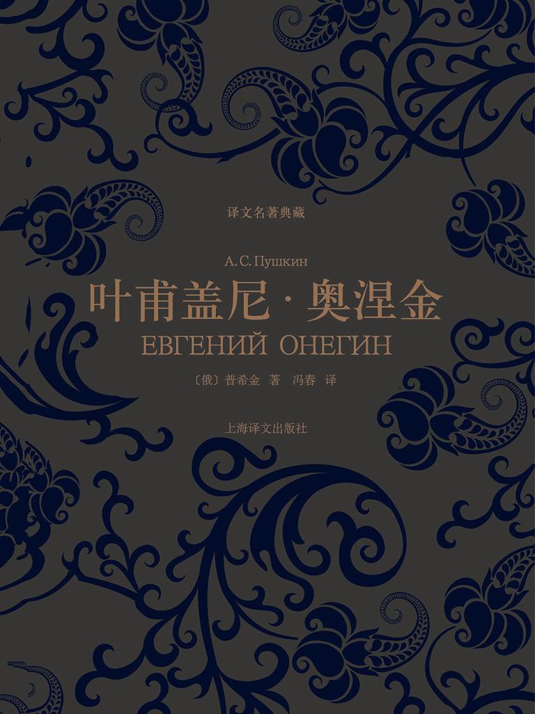 叶甫盖尼·奥涅金(译文名著典藏)