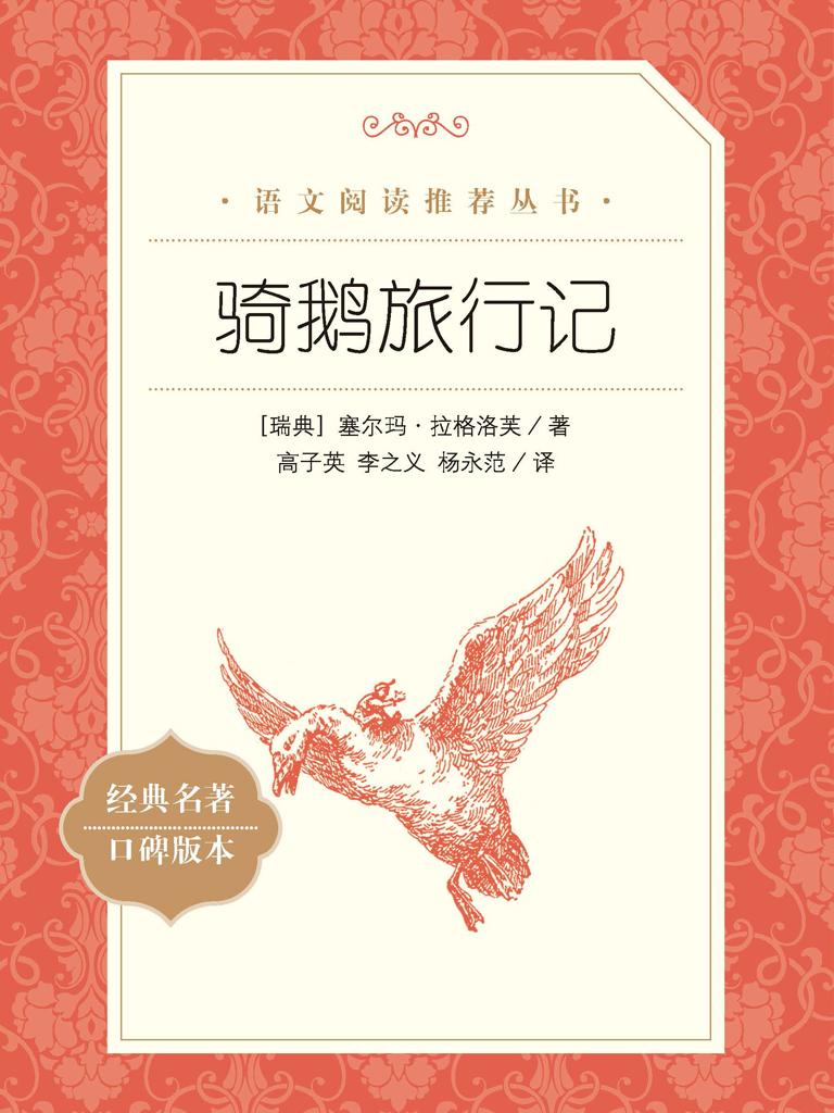 骑鹅旅行记(语文阅读推荐丛书)