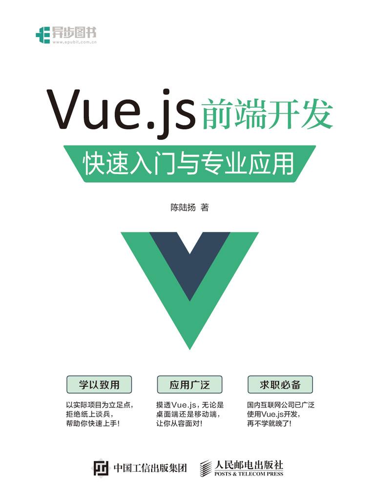 Vue.js 前端开发:快速入门与专业应用