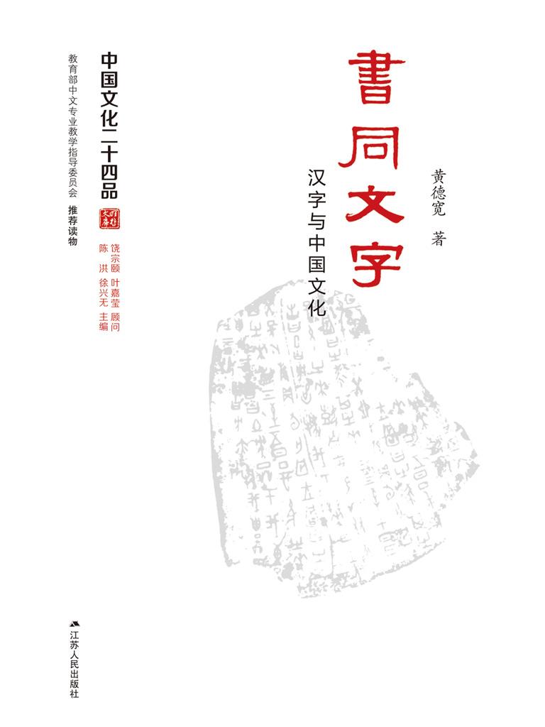 书同文字:汉字与中国文化