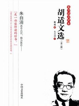 胡适文选:朱自清点评本(全二册)