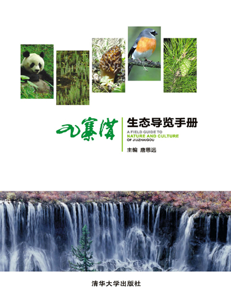 九寨溝生態導覽手冊