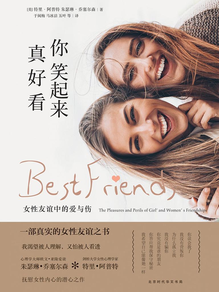 你笑起来真好看:女性友谊中的爱与伤