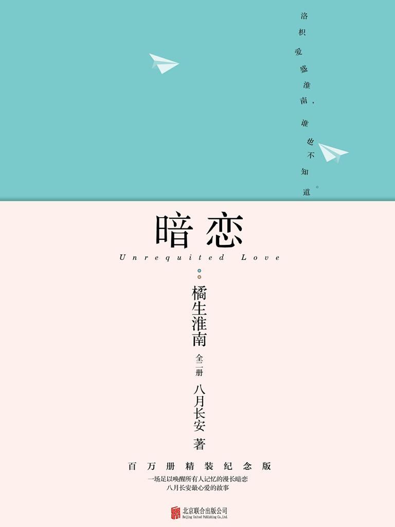暗恋·橘生淮南(全二册)