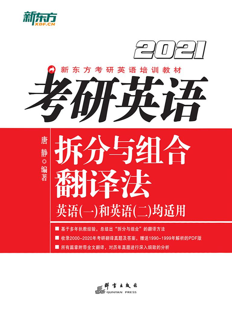 2021考研英语拆分与组合翻译法