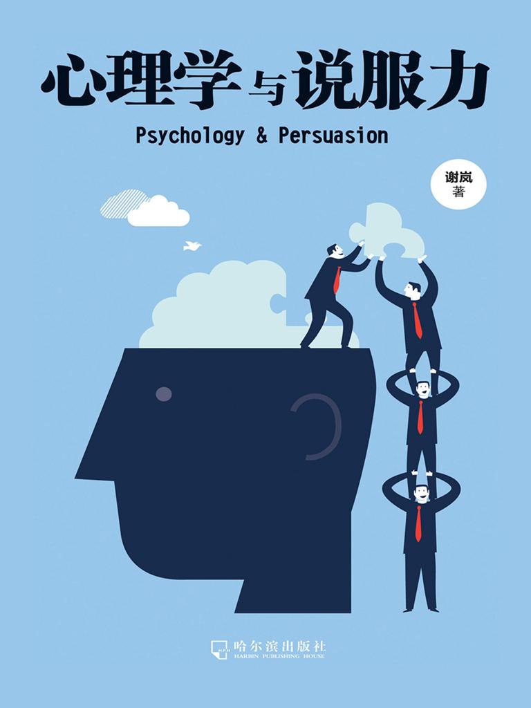 心理学与说服力