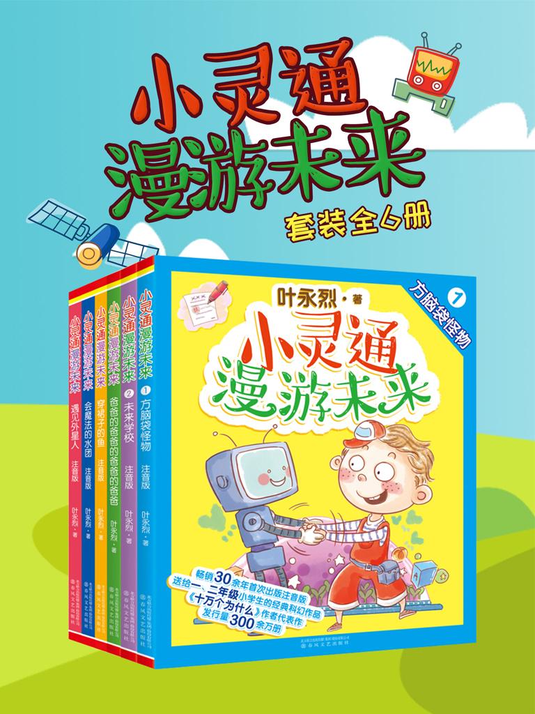 小灵通漫游未来系列套装(全6册)