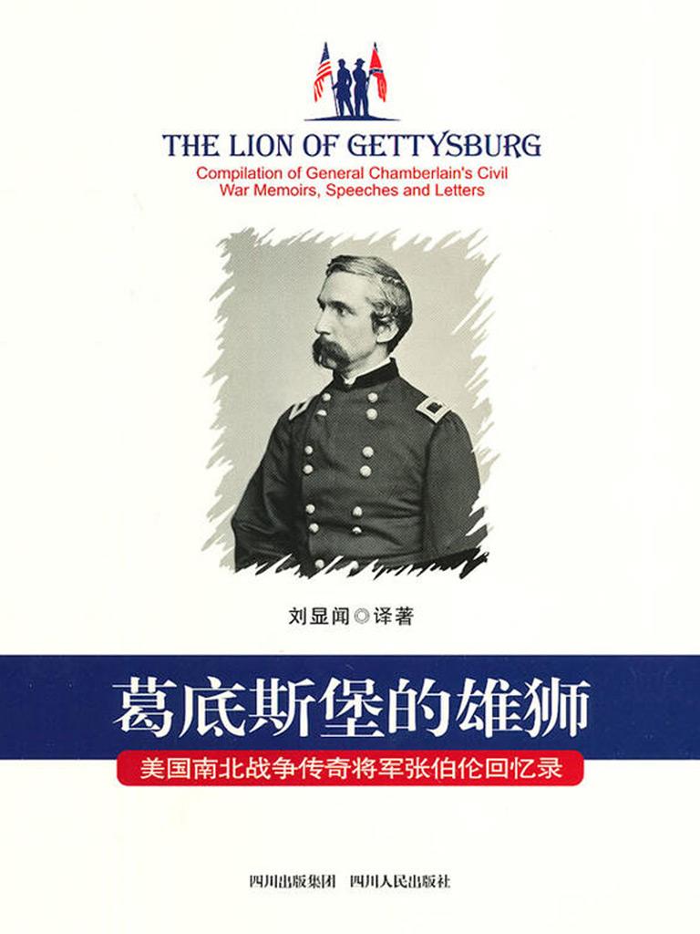葛底斯堡的雄獅:美國南北戰爭傳奇將軍張伯倫回憶錄