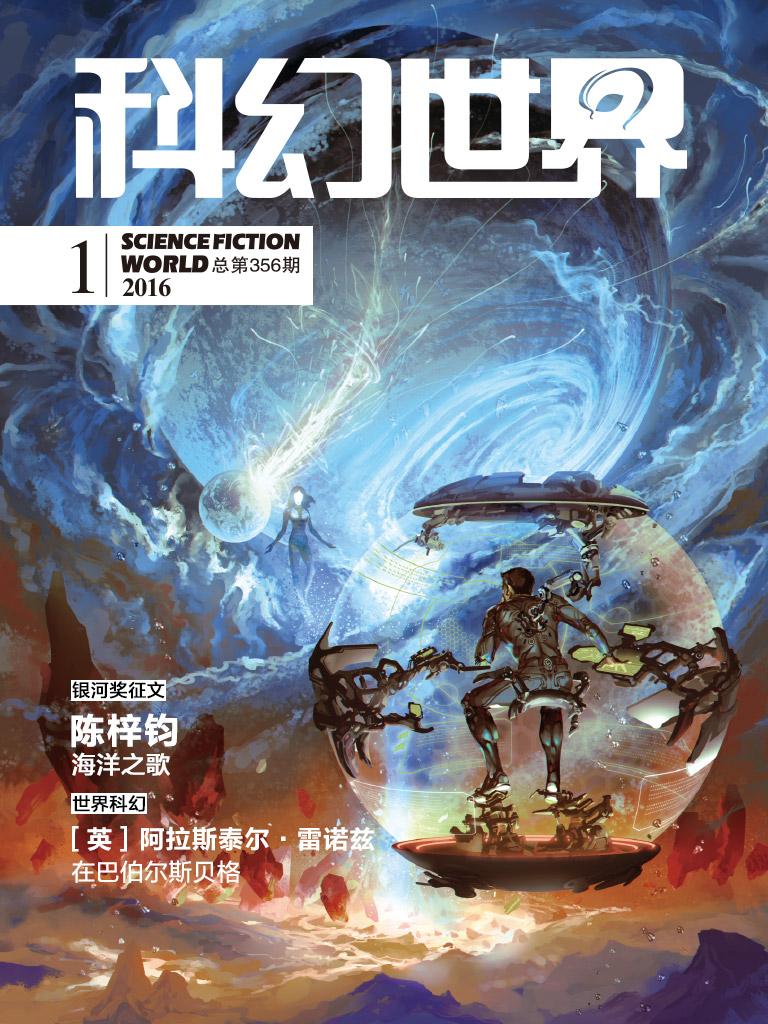 科幻世界·2016年第1期
