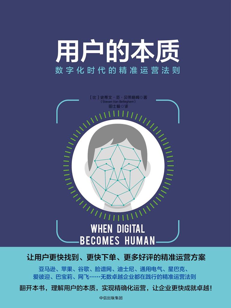 用户的本质:数字化时代的精准运营法则