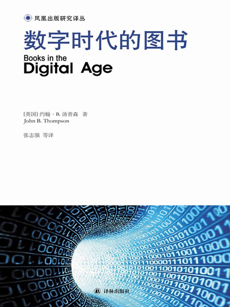 数字时代的图书(凤凰出版研究译丛)
