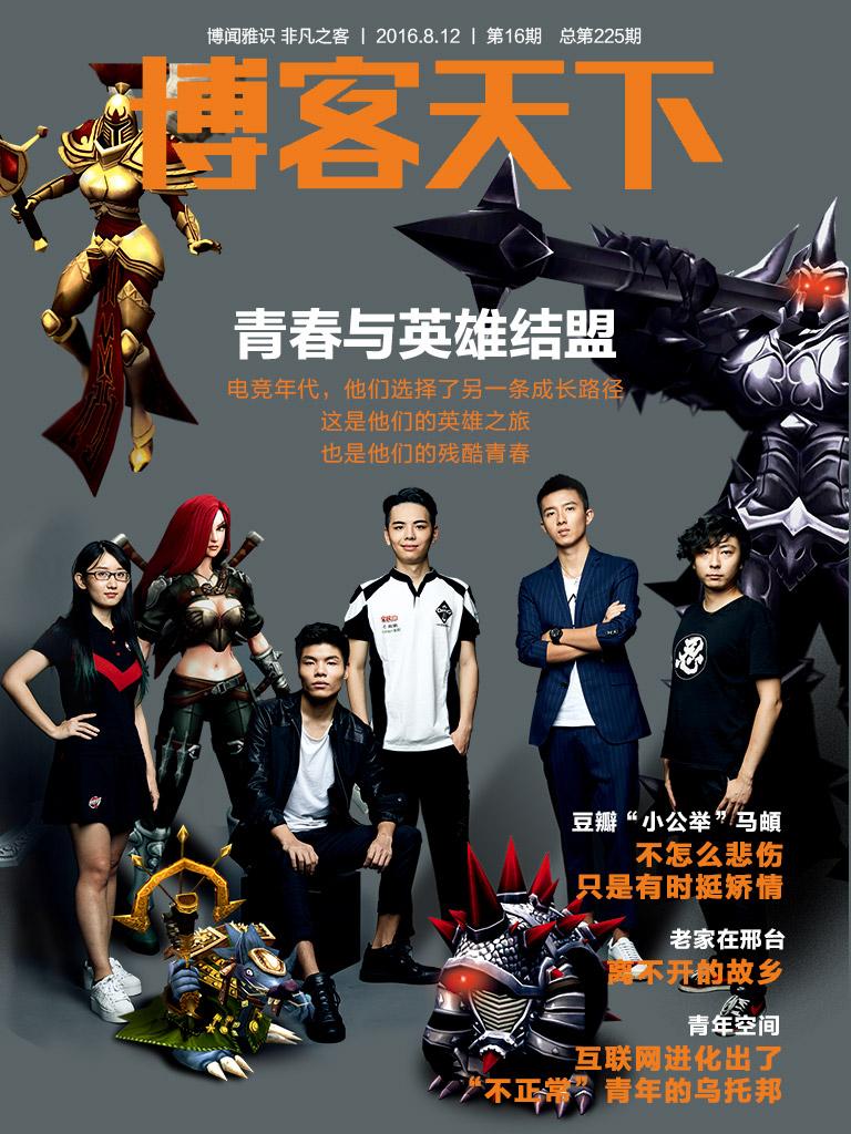 博客天下(2016年第16期)