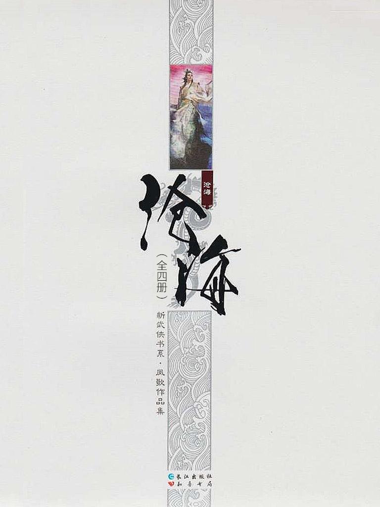 沧海(全四册)