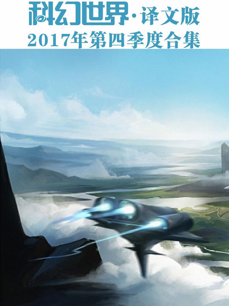 科幻世界·译文版:2017年第四季度合集