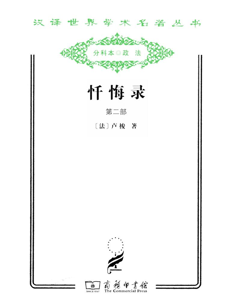 忏悔录(第二部 汉译世界学术名著丛书)