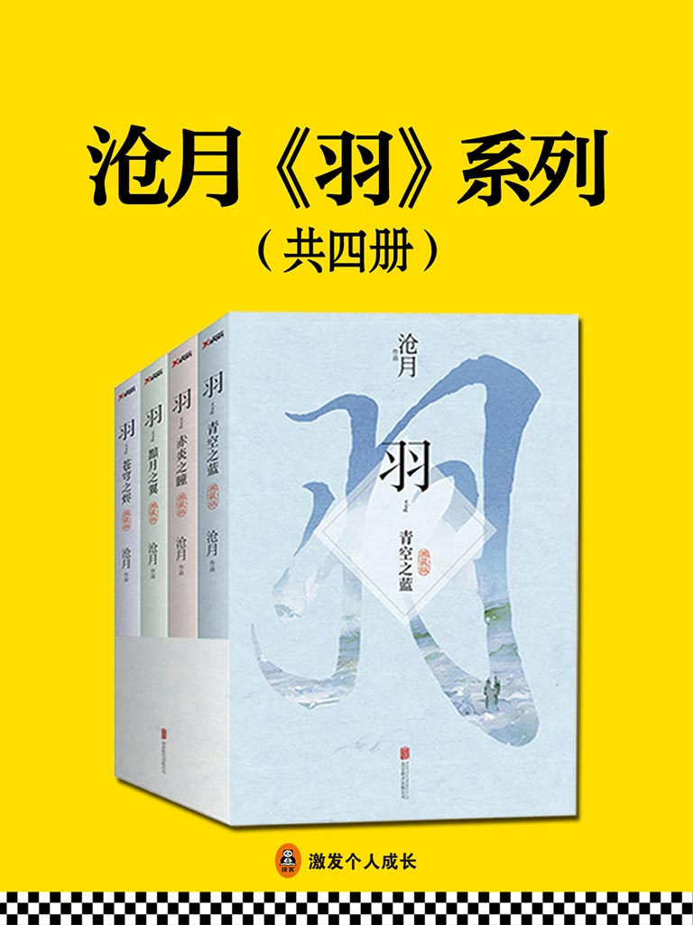 羽(共四册)