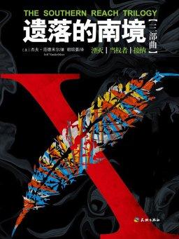 遗落的南境(全三册)