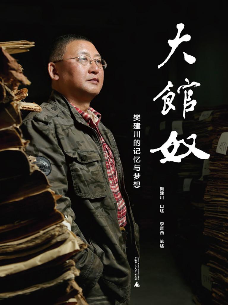 大馆奴:樊建川的记忆与梦想(新民说)