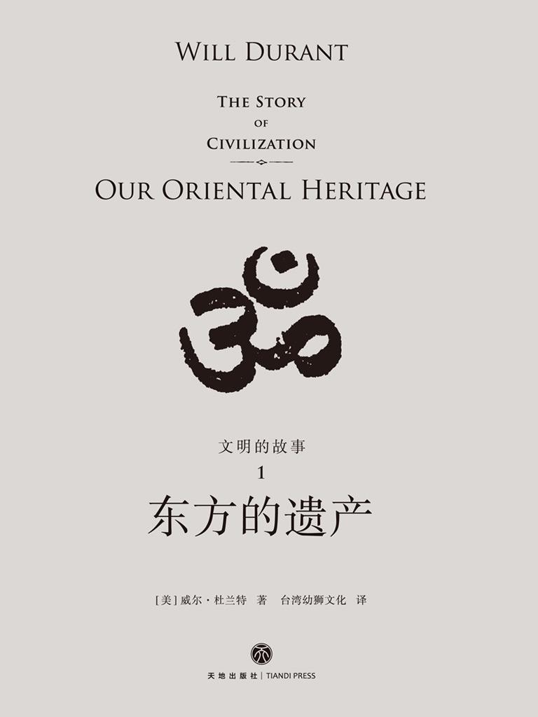 文明的故事 1:东方的遗产