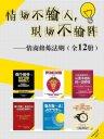 情场不输人,职场不输阵:情商修炼法则(全12册)