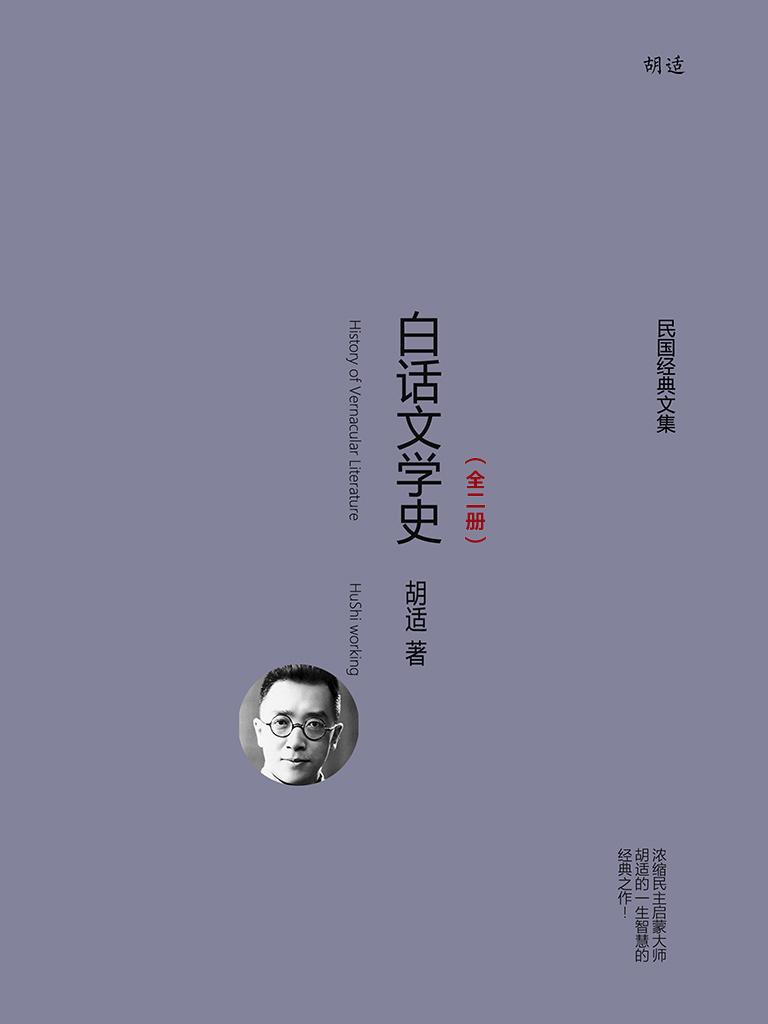 白话文学史(全二册)