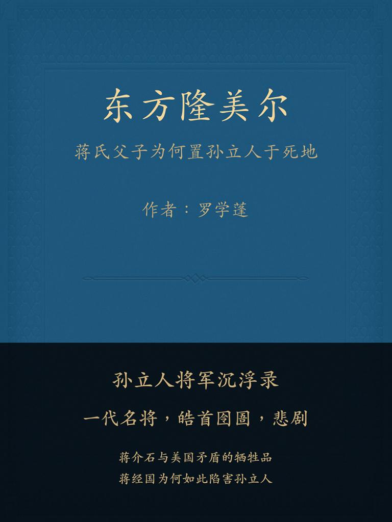 东方隆美尔:蒋氏父子为何置孙立人于死地