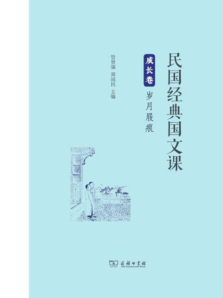 民国经典国文课(成长卷)