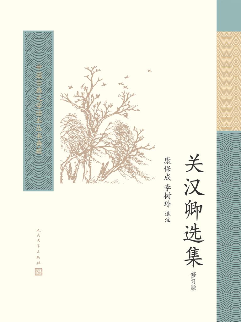 关汉卿选集(修订版)