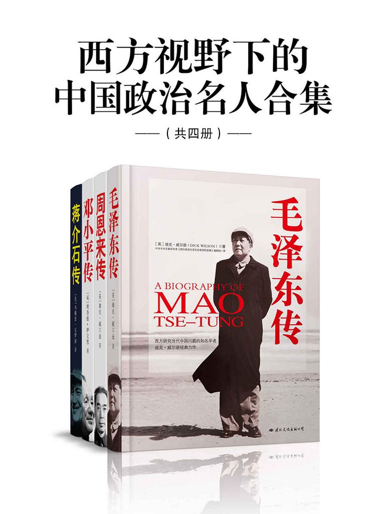 西方视野下的中国政治名人(共四册)