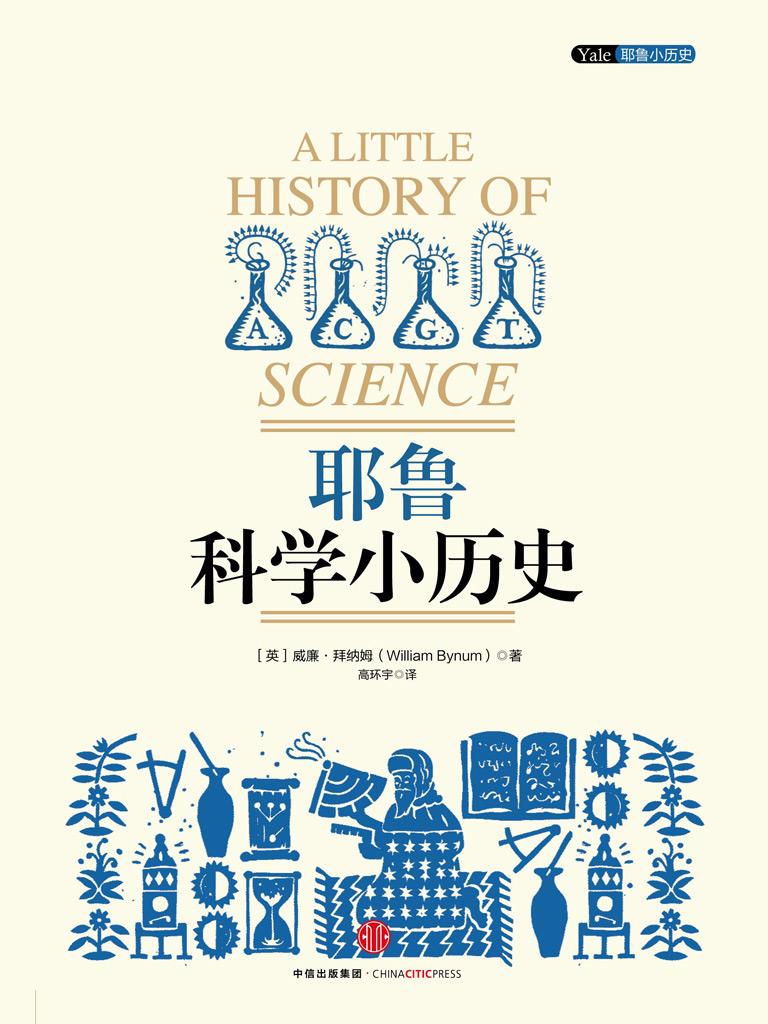耶鲁科学小历史