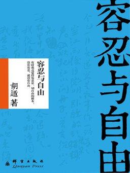 胡适精选集(全3册)