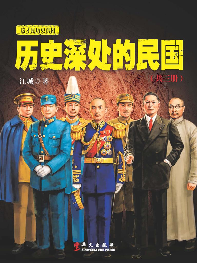历史深处的民国(共三册)