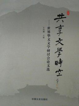 共享文学时空:世界华文文学研讨会论文选