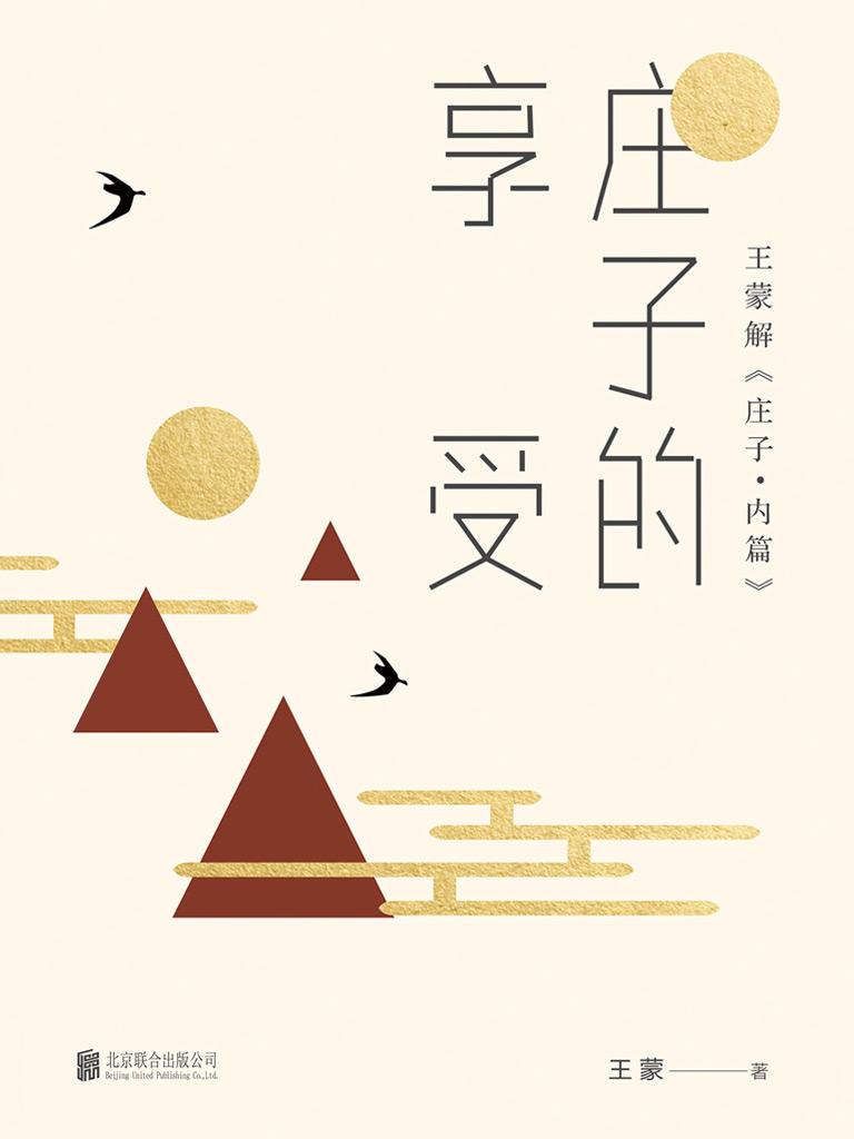 王蒙老庄系列·庄子的享受