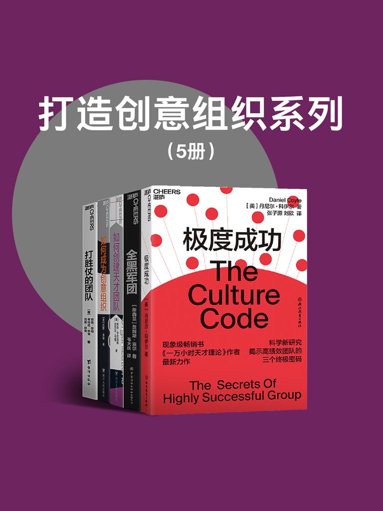 打造创意组织系列(套装共5册)