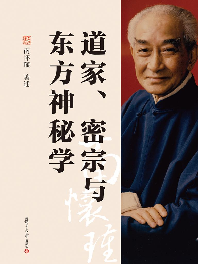 道家、密宗与东方神秘学(南怀瑾作品)