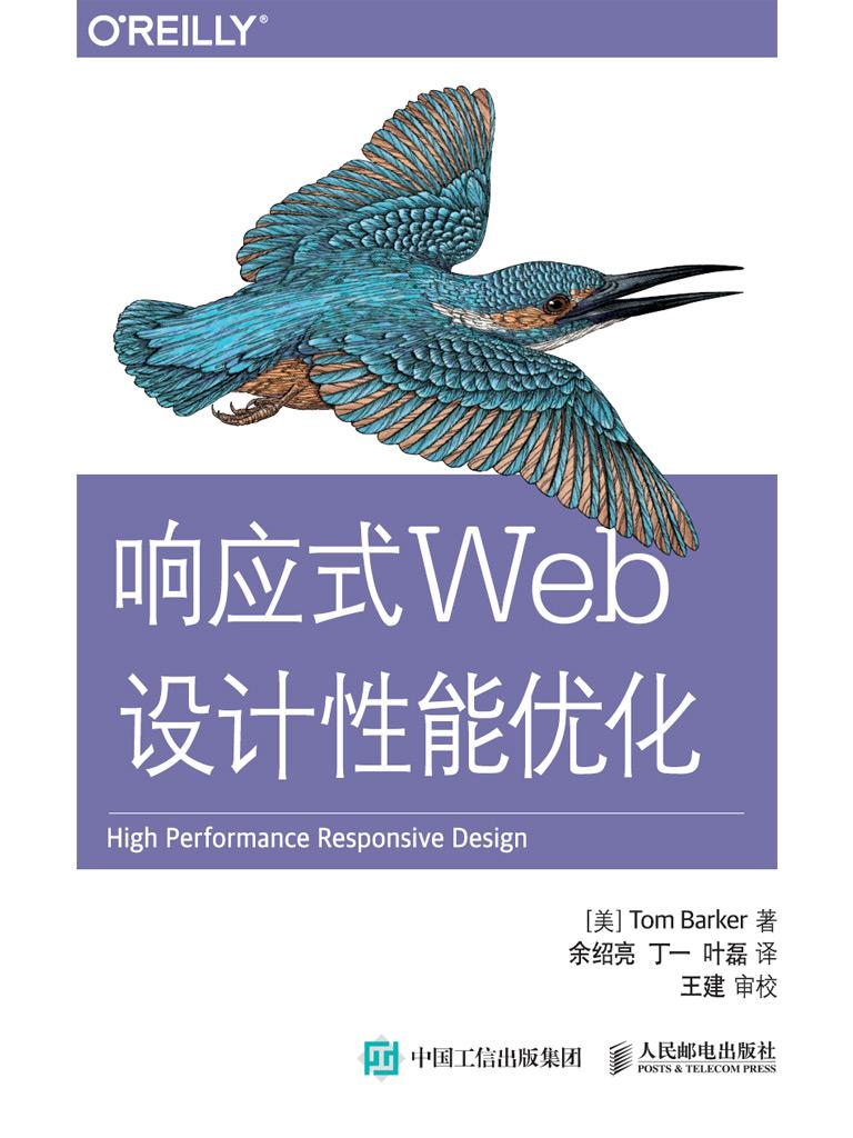 响应式Web设计性能优化