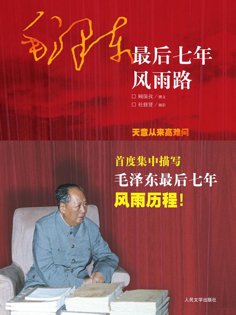 毛泽东最后七年风雨路