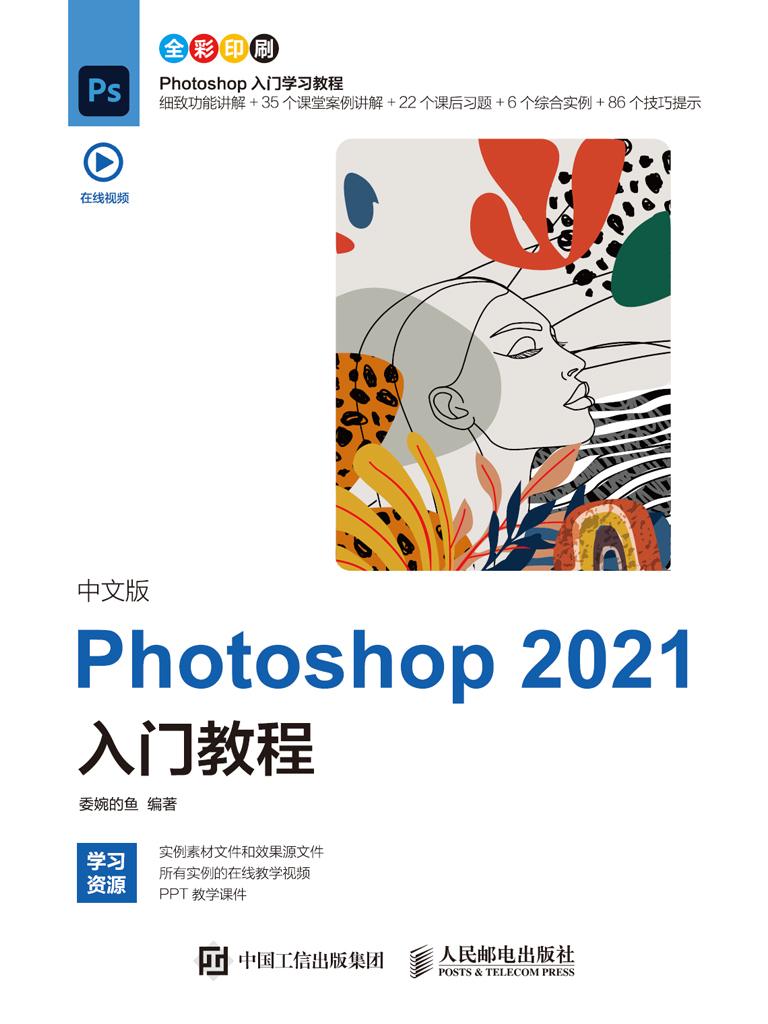 中文版Photoshop 2021入门教程